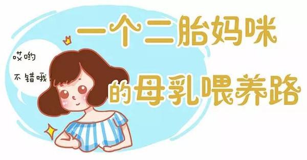 【漫画】一个二胎妈咪的母乳v漫画之路.看哭了宾馆图漫画图片