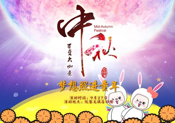 讲述中秋节与月饼的来源是一个亲子互动与教育的好