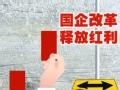 国企改革 释放红利