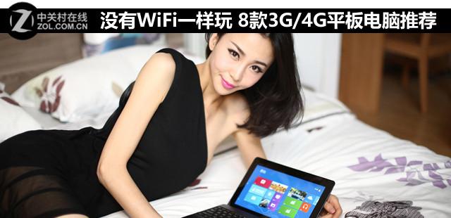 没有WiFi一样玩 8款3G/4G平板电脑推荐