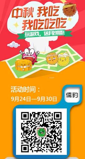2015中秋节来儒豹段子玩游戏送月饼