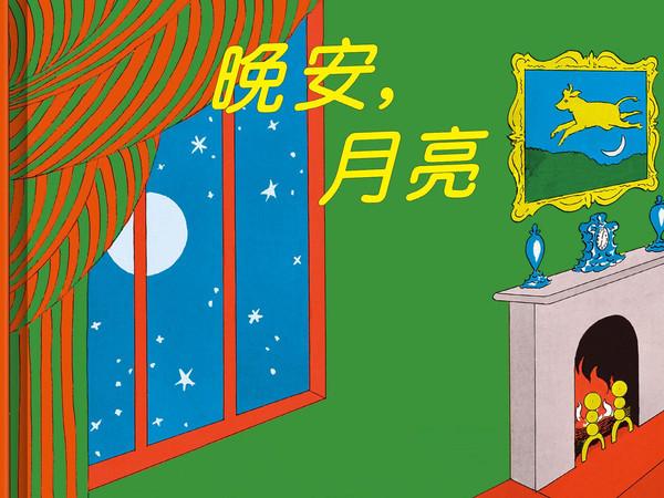 绘本欣赏《晚安,月亮》