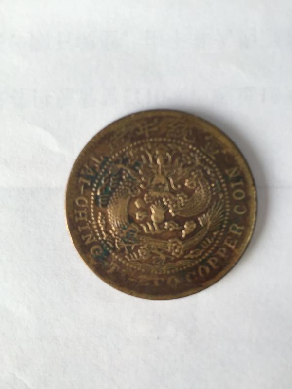 以稀为贵古币大清铜币当制钱二十文价格不断 飙升