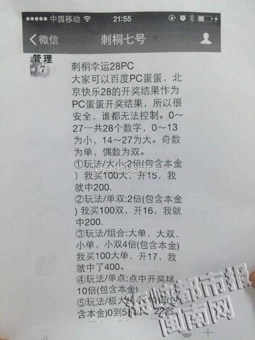 北京快乐28的开奖结果作为PC蛋蛋开奖结果,游戏5分钟开奖一次,下