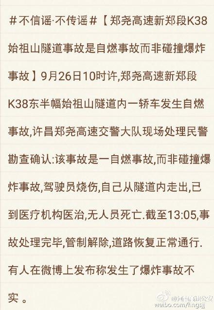 """""""郑尧快速地道发作爆炸""""不实 事变因车辆自燃诱发"""
