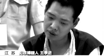 犯法怀疑人王季进在南京市看管所里承受采访。 央视截屏