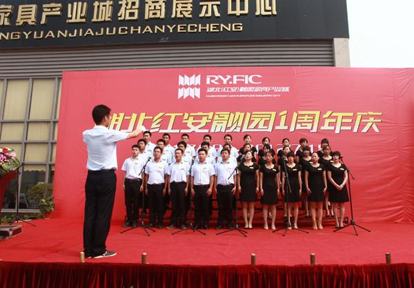 融园之歌《团结就是力量》-湖北红安融园家具产业城开工一周年庆典