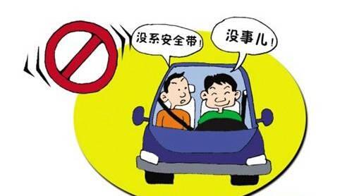 高速公路不系安全带 一周200多人被重罚