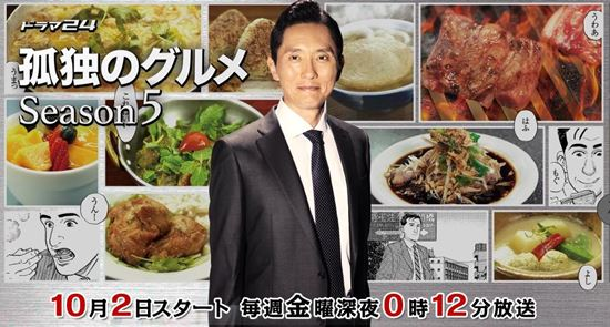秋档日剧《孤独的美食家》【独家观剧】回归