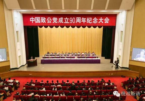 """""""90年栉风沐雨,致公党见证了中华民族的苦难和忧患,见证了不同政治制度、政治发展道路的比较和实践,见证了中国人民追求民族复兴的奋斗和成就。"""""""