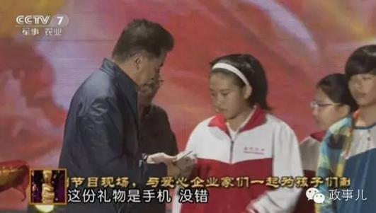 黄宏在中秋晚会为留守儿童颁奖