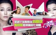 [娱乐]深扒丫头教主刘晓庆