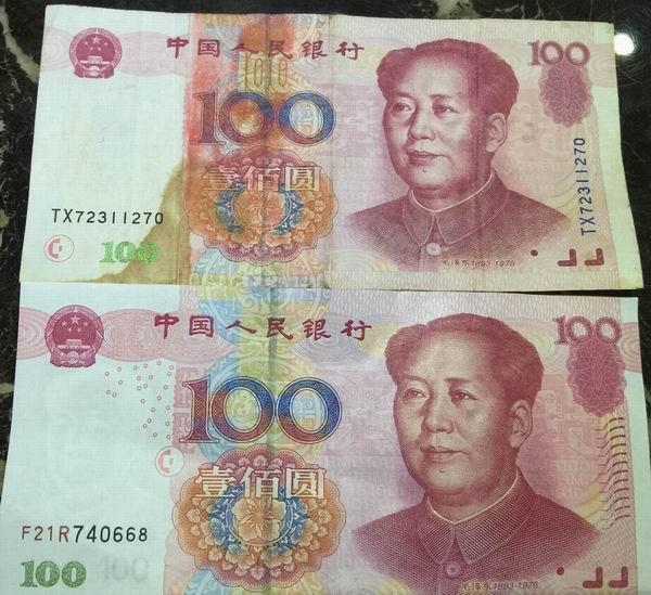 1999百元人民币_1999年版的百元人民币错币隐形白色水印_搜狐财经_搜狐网