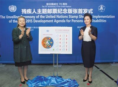 當地時間27日上午,國傢主席習近平夫人彭麗媛在紐約出席殘疾人主題郵票紀念版張首發式,同聯合國秘書長潘基文夫人柳淳澤一道為紀念版張揭幕。新華社記者 王曄 攝