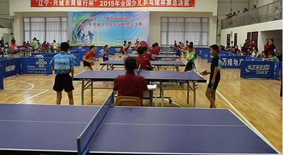 兴城辽宁:2015杯赛少儿乒乓球组图(全国)海逸高尔夫球图片