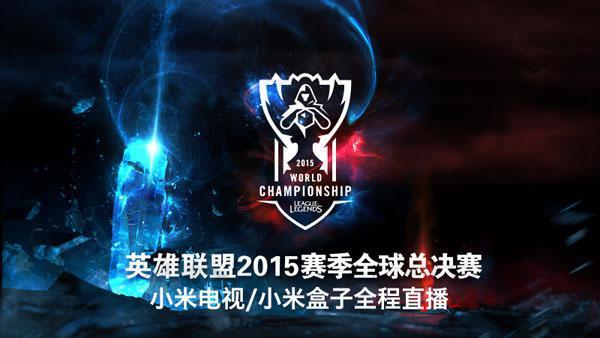 小米电视 盒子直播英雄联盟2015全球总决赛