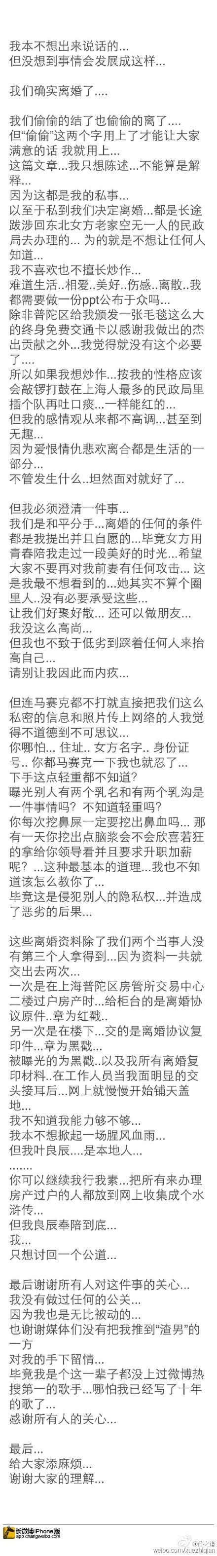 薛之谦长微博截图。