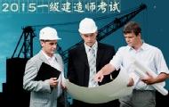 建设工程经济:真题解析