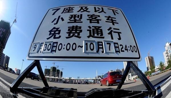 2015国庆高速免费通行攻略