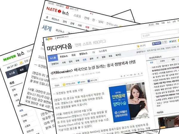 美呗:韩国,请你走下美容经济神坛