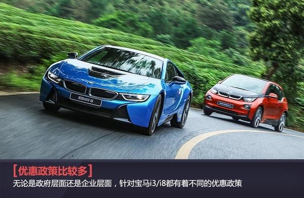 未来的你 试驾宝马新能源汽车i3 i8图片