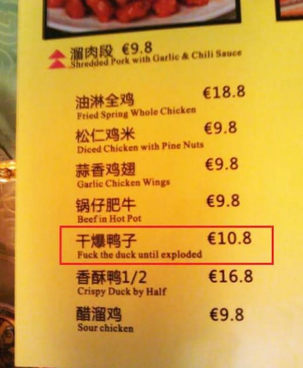 中英文互译很搞笑 确定菜单上这么写没问题吗