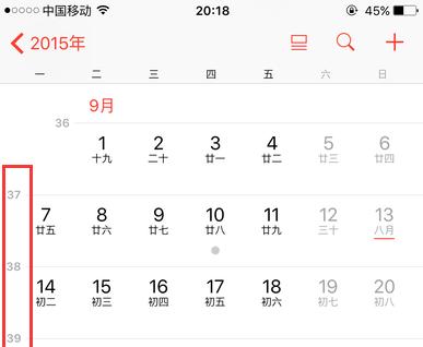 6日历怎样才能显示周数?图片