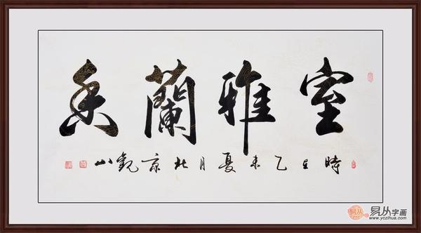玄关挂一幅什么字画 寓意美好的四字书法