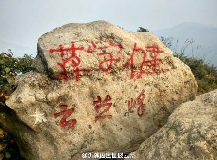 游客在蒙山题字留名