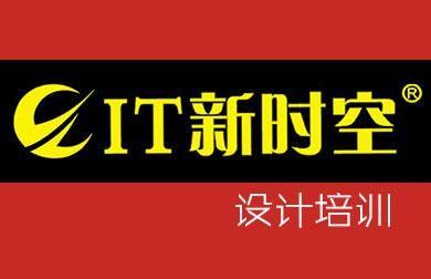 武汉景观设计培训:IT新时空园林学校
