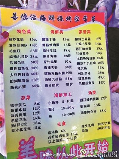 """在菜单底部标有""""以上海鲜单个计价"""""""