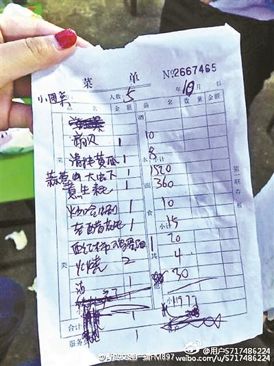 """朱老师的结账单上""""蒜蓉大虾""""总计1520元"""
