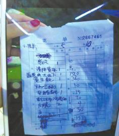 """南京游客朱先生晒出的账单,一道""""蒜蓉大虾""""的价格是1520元。"""