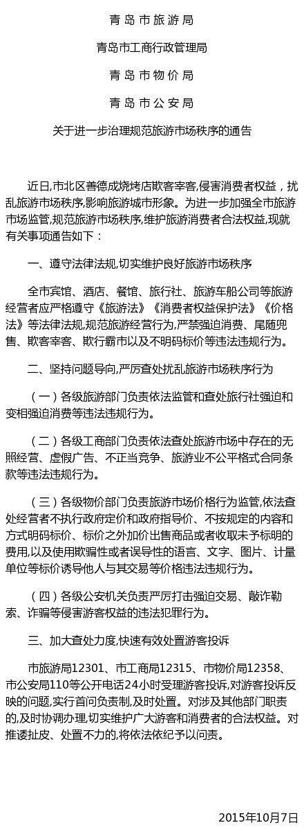 """青岛市北区市场监管局主要负责人因""""天价大虾""""事件被停职(组图)"""