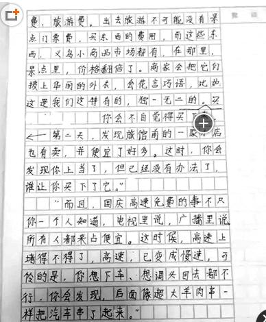 盈个人资料背景家庭初中介绍浙江6年龄作文《女生大专生可以找年级图片