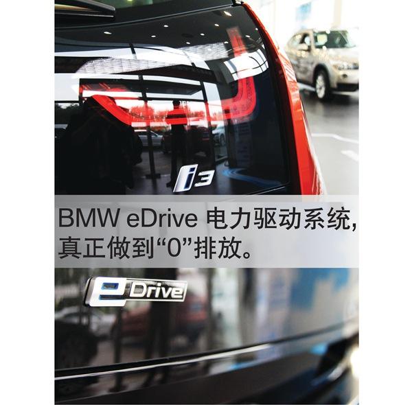 北京盈之宝纯电动BMW i3 购车即免购置税高清图片