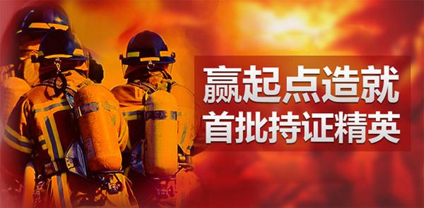你的机会来了--注册消防工程师首考来袭!