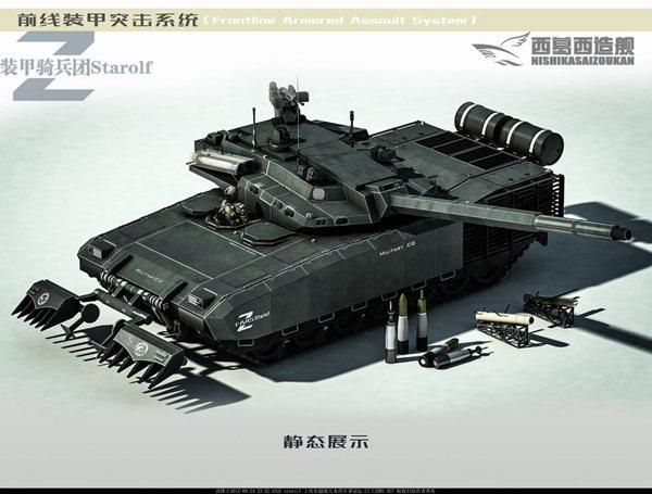 中国未唻坦克设计图曝光 炮塔扁平造型科幻