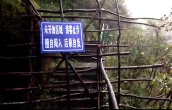 溺亡事变发作后,芙蓉谷景区在事发地进口处设立的阻隔栅栏和警示标记。磅礴美色诱惑 记者 程真 图