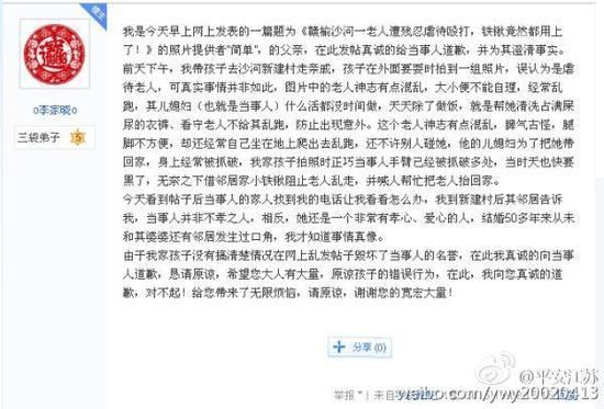 """警方辟谣""""江苏老人遭殴打"""":儿媳阻止其乱走"""