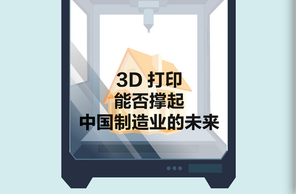 3D打印能否印出中国制造业蓝图