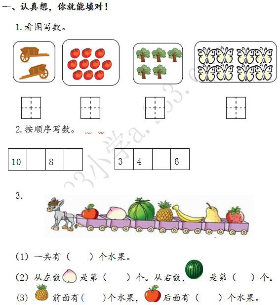 人教版小学一年级数学上册期中测试题一图片