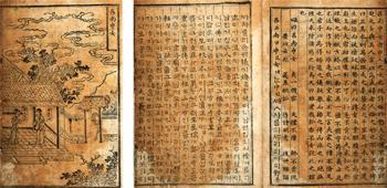 该书宽20.5厘米、长31.5cm,共40页。其中还有13张描述具体内容的图。(韩国《东亚日报》网站)