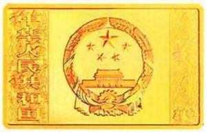 155.52克(5盎司)长方形精制金质纪念币正面图案