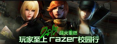 据Razer(雷蛇)官方新闻报道,在本次活动中,现场的众多喜爱游戏和雷蛇高端游戏设备的玩家高端游戏硬件装备,同时能感受到高人气网游带来的震撼。相信通过游戏性能强大的Razer(雷蛇),也能给玩家带来更加超前的游戏体验,超强悍的硬件配置,一定会让玩家为之疯狂。