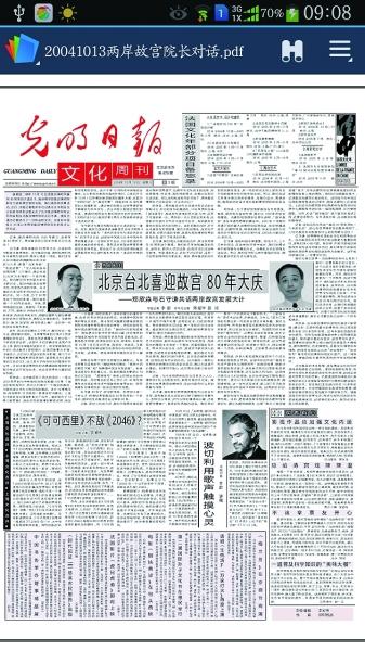 八十年大庆时本报刊发的院长对话的版面图