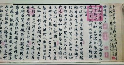 故宫博物院藏赵孟�\行书洛神赋卷(局部)