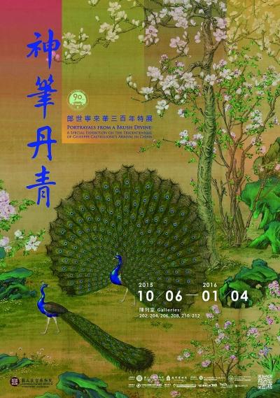 在台北故宫博物院举办的《神笔丹青――郎世宁来华三百年特展》海报