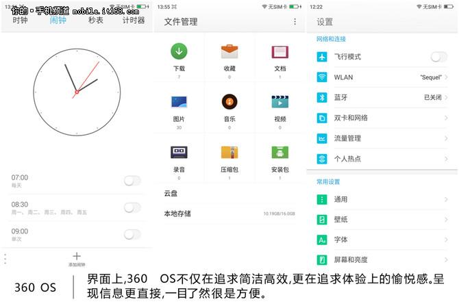 安全易用双微信有亮点 360 OS上手体验