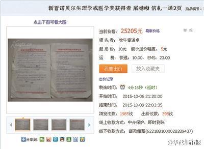 屠呦呦手札被拍卖